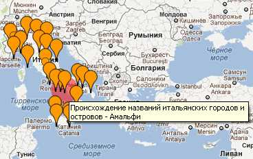 Происхождение итальянских названий - карта городов и материалов сайта